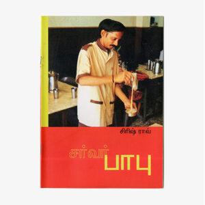 babu-waiter-tamil