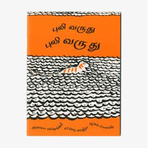 tiger-on-a-tree-tamil
