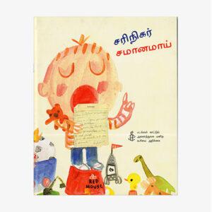wabf-tamil