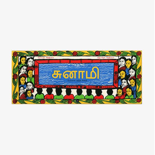 சுனாமி - பேரலை தந்த கதை